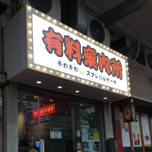 香港で日本を感じられるユニークな場所(笑)①