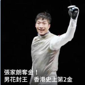 【オリンピック】祝!香港史上2人目の金メダリスト誕生!