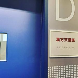 新さっぽろデュオカルチャースクール定期漢方講座