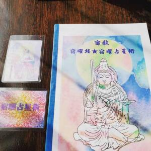 占星術講座と漢方講座