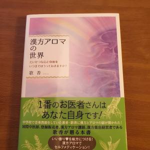 漢方アロマセラピー、カウンセリングと実技練習