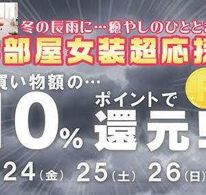 【お買い物額の10%をポイント還元】 冬の長雨に癒やしのひとときを…お部屋女装を超応援!!