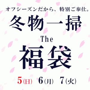 【3日間限定】冬物一掃 The福袋 4/5(日)〜4/7(火) 【大処分】