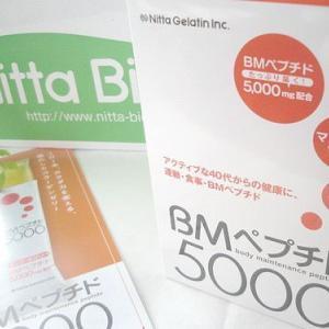 ■進化したコラーゲン「BMペプチド5000」 を約1カ月間食べてみました!
