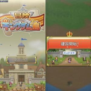 【ゲーム】冒険キングダム島1~終わりと始まり~