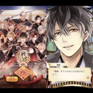 【ゲーム】イケメン戦国◆時をかける恋~恋愛ゲームに初挑戦~