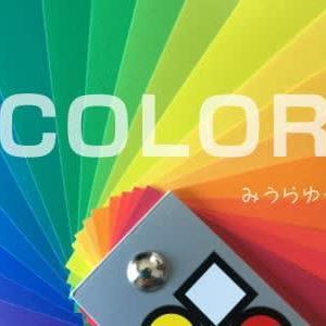 【カラーコーディネーターみうらの視点】色遊びをしよう!◆遊んで楽しく学ぶ☆センスの良い色使い