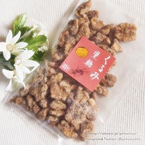 純粋な黒糖が贅沢にコーティングされた #仲宗根黒糖 #くるみ黒糖