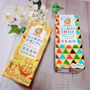 甘くない大人な味わいの豆乳飲料 マルサン ちょっと贅沢なコーヒー&レモンティ