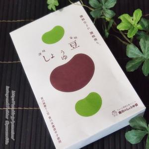 香川で生まれた美味豆 黒川のしょうゆ豆 食べてみました♪