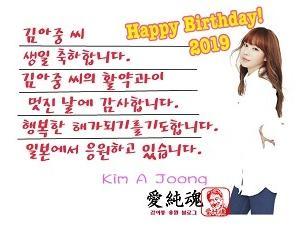 Happy Birthday dear Kim A Joong 2019
