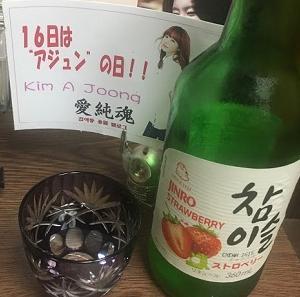 """2020年9月My""""アジュンの日"""""""