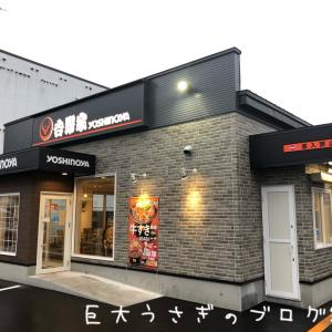 吉野家新店舗 ドライブスルー