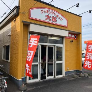 函館 クッキングショップ大林のお弁当