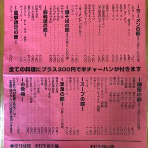 函館 八宝園の毎回食べるアレ