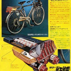 昭和レトロなフラッシャー自転車の思い出