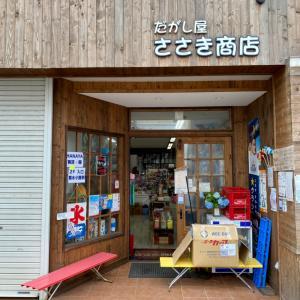 函館 駄菓子屋 ささき商店 大門