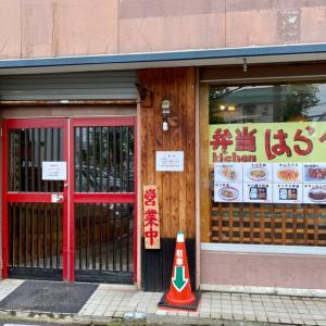 函館 kitchenはらぺこ コスパ大王です