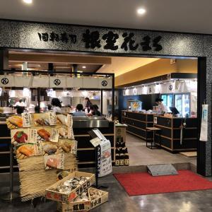 キラリス函館 根室花まる 回転寿司屋さん