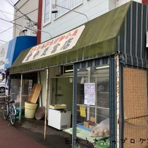 函館 堂守豆腐店には旨いものがある