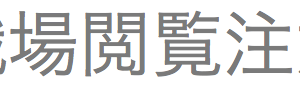 【職場閲覧注意】山田くんと7人の魔女 1話・2話 王道すぎるwww
