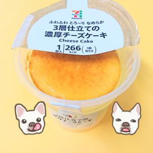 セブンイレブン スイーツ 『 3層仕立ての濃厚チーズケーキ 』 栄屋乳業製造♪