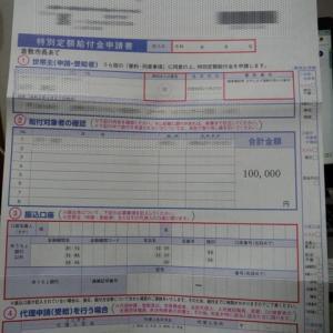 10万円の申請書キター!