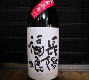 重用したい、そんな日本酒。 【長陽福娘 純米 直汲み】