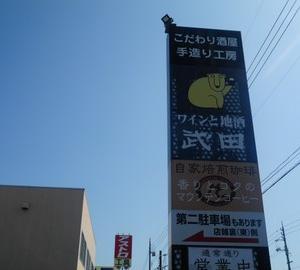 【岡山市の酒屋紹介】 ワインと地酒 武田 岡山新保店