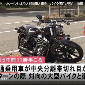 中央分離帯の切れ目から…Uターンした車が対向車のバイクと衝突 バイク男性が死亡 秋田