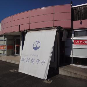 中華そば 飯村製作所 @ つくば市