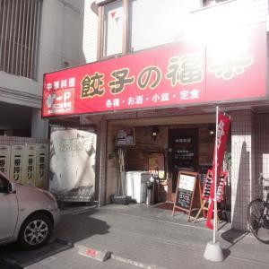 中華料理 餃子の福来 @ 水戸市