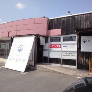 飯村製作所 @ つくば市