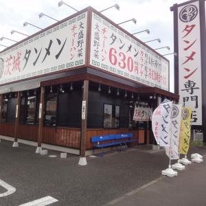 茨城タンメン カミナリ つくば店 @ つくば市
