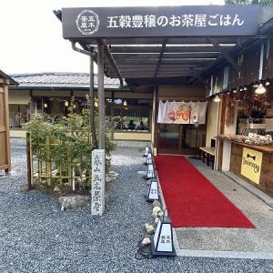 五木茶屋 嵐山