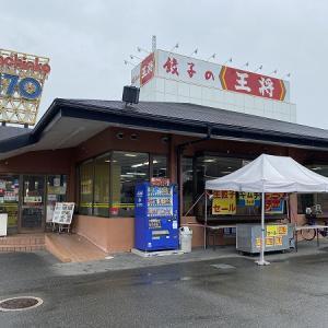 餃子の王将 寝屋川店