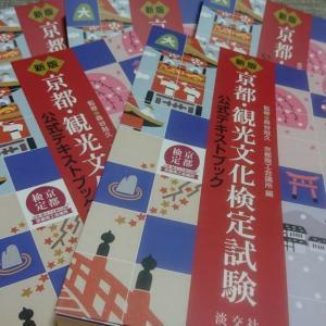 京都検定模擬試験の日程
