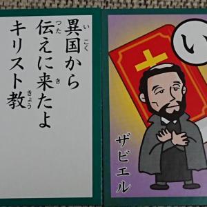 日本史人物かるた