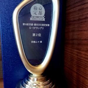 京都検定G1グランプリ 表彰式