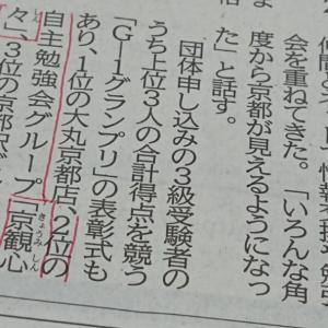 京都新聞32面