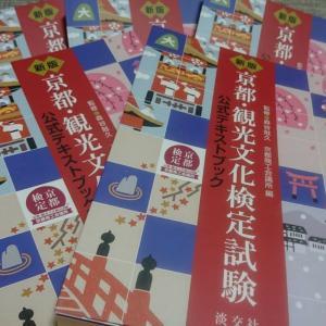 京都検定勉強会、10月前半の日程
