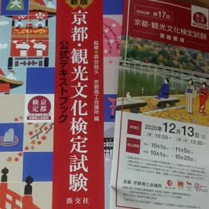 京都検定 12月 模擬試験