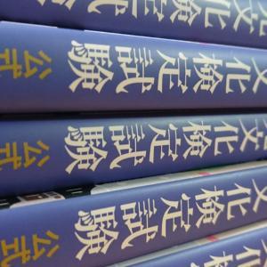 京都検定勉強会