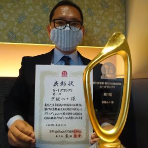 京都検定G1グランプリの表彰式
