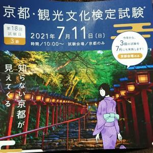 京都検定 夏の陣