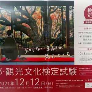 10月の京都検定勉強会の日程