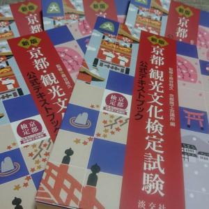 次回の京都検定勉強会
