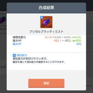 """Lv120 紋章付きミスティック等級(-""""-)"""