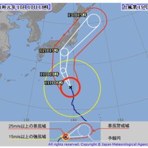 台風19号 事前の準備を!