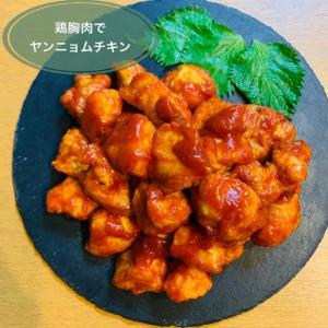 鶏胸肉でヤンニョムチキン